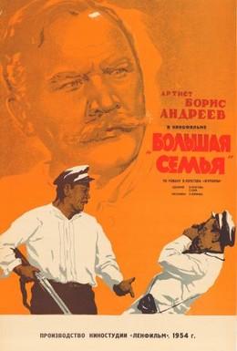 Постер фильма Большая семья (1954)