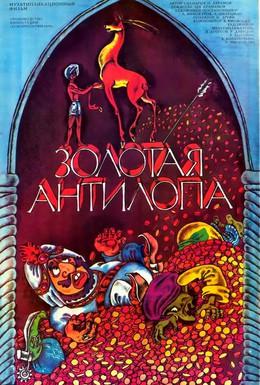 Постер фильма Золотая антилопа (1954)