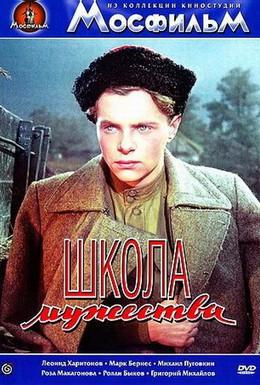 Постер фильма Школа мужества (1954)