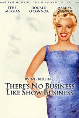 Постер фильма Нет такого бизнеса, как шоу-бизнес (1954)