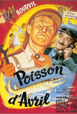 Постер фильма Апрельская рыбка (1954)