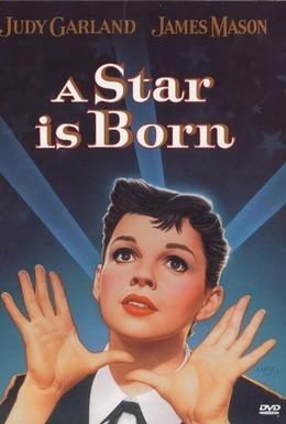 Постер фильма Звезда родилась (1954)