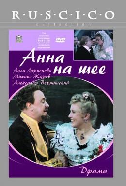 Постер фильма Анна на шее (1954)