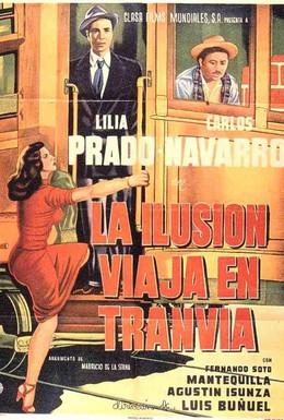 Постер фильма Иллюзия разъезжает в трамвае (1954)