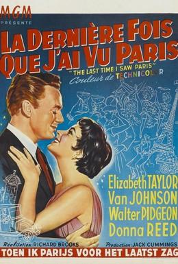 Постер фильма Последний раз, когда я видел Париж (1954)