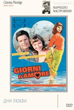 Постер фильма Дни любви (1954)