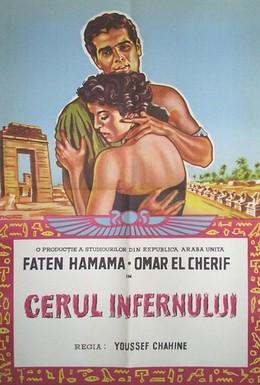 Постер фильма Борьба в долине (1954)
