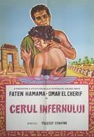 Борьба в долине (1954)