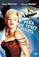 Река не течет вспять (1954)