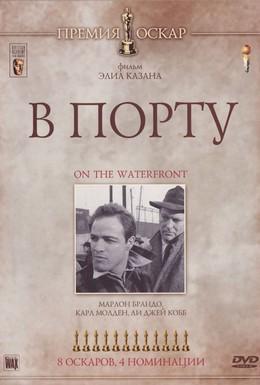 Постер фильма В порту (1954)