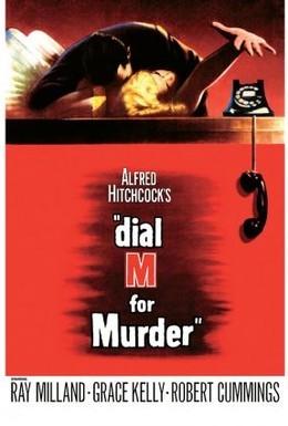 Постер фильма В случае убийства набирайте М (1954)