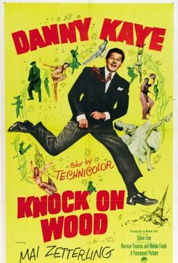 Постер фильма Стучи по дереву (1954)
