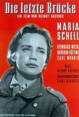 Постер фильма Последний мост (1954)