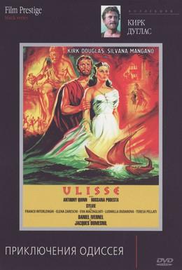 Постер фильма Приключения Одиссея (1954)