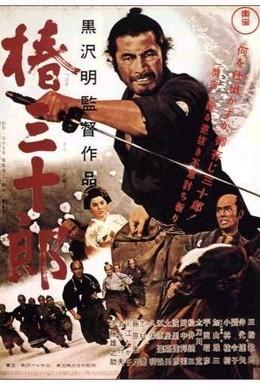 Постер фильма Семь самураев (1954)
