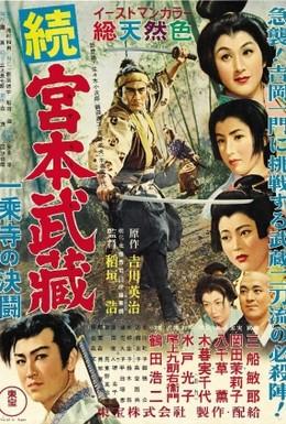 Постер фильма Самурай: Путь воина (1954)