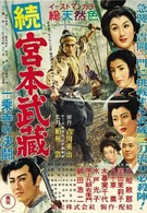 Самурай: Путь воина (1954)
