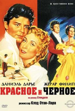 Постер фильма Красное и черное (1954)