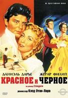 Красное и черное (1954)