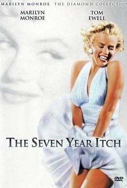 Постер фильма Зуд седьмого года (1955)