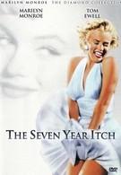Зуд седьмого года (1955)