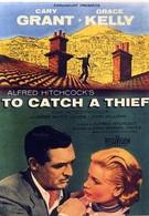 Поймать вора (1955)