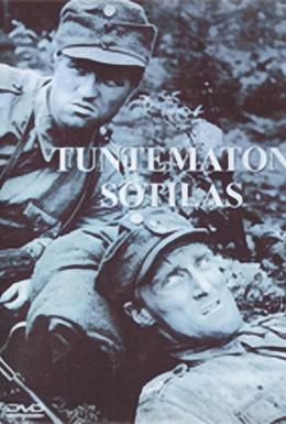 Постер фильма Неизвестный солдат (1955)