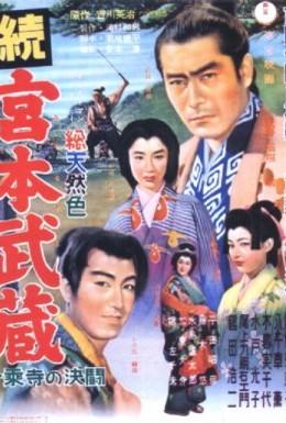 Постер фильма Самурай 2: Дуэль у храма (1955)