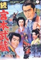 Самурай 2: Дуэль у храма (1955)