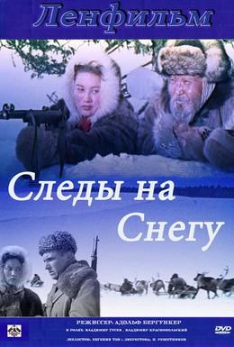 Постер фильма Следы на снегу (1955)
