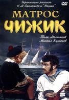 Матрос Чижик (1956)