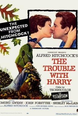 Постер фильма Неприятности с Гарри (1955)