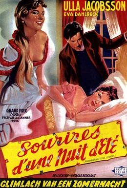Постер фильма Улыбки летней ночи (1955)