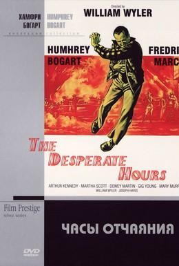 Постер фильма Часы отчаяния (1955)