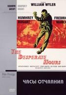 Часы отчаяния (1955)