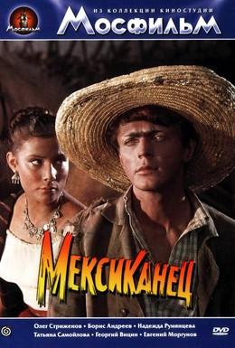 Постер фильма Мексиканец (1956)