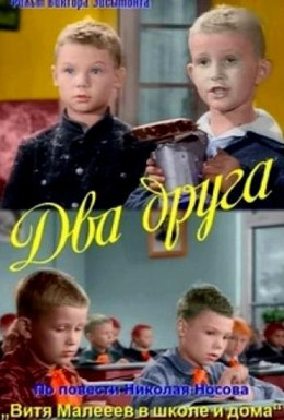 Постер фильма Два друга (1954)