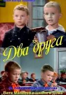 Два друга (1954)