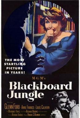 Постер фильма Школьные джунгли (1955)