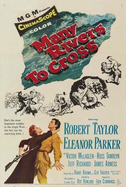 Постер фильма Впереди – переправы (1955)