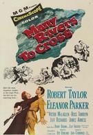 Впереди – переправы (1955)