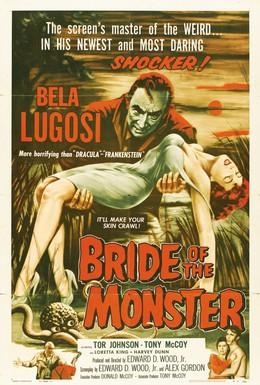 Постер фильма Невеста монстра (1955)