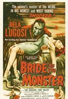 Невеста монстра (1955)