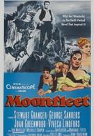 Мунфлит (1955)