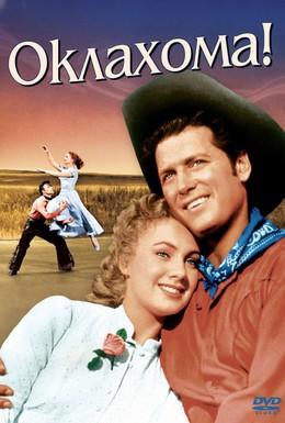 Постер фильма Оклахома! (1955)