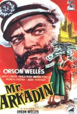 Постер фильма Мистер Аркадин (1955)