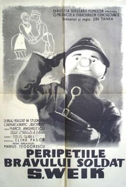 Постер фильма Бравый солдат Швейк (1955)