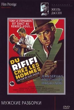Постер фильма Мужские разборки (1955)