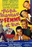 Папа, мама, моя жена и я (1955)