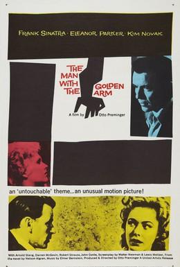 Постер фильма Человек с золотой рукой (1955)